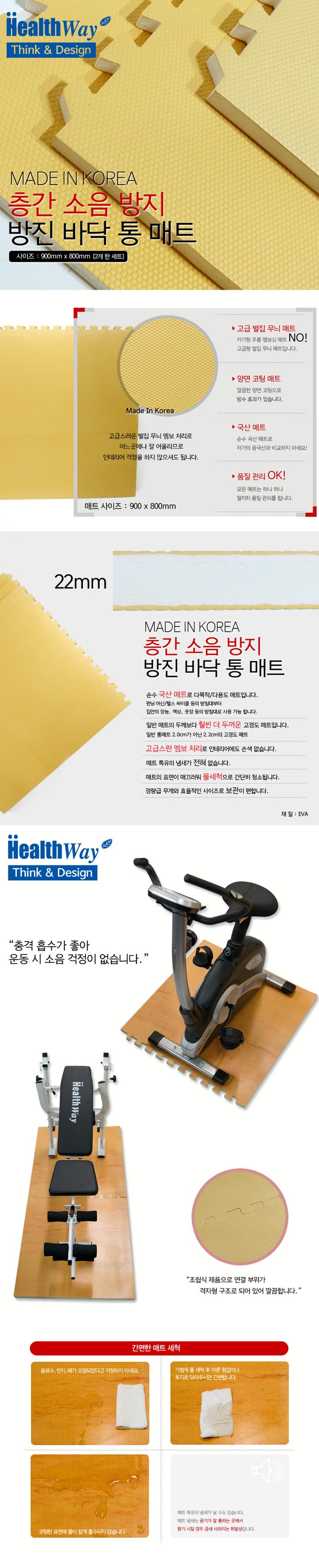 런닝머신스포츠매트 런닝머신매트 - 아이언바디, 33,000원, 운동기구/소품, 운동기구